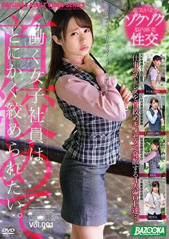 【YUKINO動画】働く女子社員はとにかく絞められたい。Vol.001 -素人