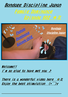 「Female Dominance Episode 002 ☆彡」のパッケージ画像