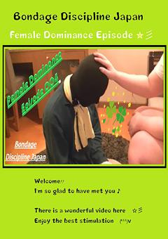 Female Dominance Episode 004 ☆彡