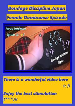 「Female Dominance Episode 007 ☆彡」のパッケージ画像