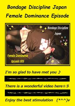【女王様動画】Female-Dominance-Episode-009-☆彡
