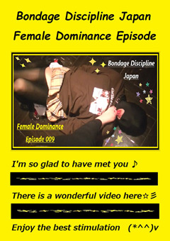 「Female Dominance Episode 009 ☆彡」のパッケージ画像