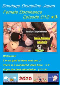 【女王様動画】Female-Dominance-Episode-012-☆彡
