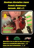 Female Dominance Episode 022 ☆彡