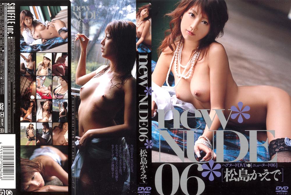new NUDE 06 [松島かえで] パッケージ画像