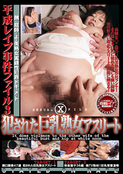 平成レイプ事件ファイル3 犯された巨乳熟女アスリート