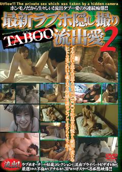 最新ラブホ隠し撮りTABOO(タブー) 流出愛2