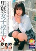 黒髪女子校生8