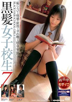 黒髪女子校生7