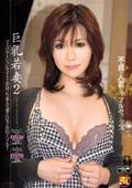 巨乳若妻2