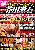 月刊アーカイブ芥川漱石 創刊号 19歳から24歳まで