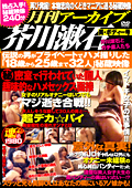 月刊アーカイブ芥川漱石 18歳から25歳まで32人