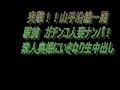 ガチンコ人妻ナンパ! 目黒~原宿編サムネイル1