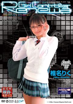 Renewa Girl Controller