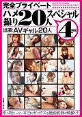 完全プライベートハメ撮り20人スペシャル