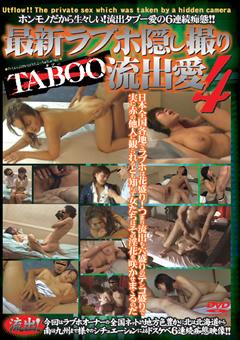 最新ラブホ隠し撮りTABOO(タブー) 流出愛4
