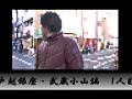 ガチンコ熟女ナンパ ~武蔵小山・戸越銀座の熟女GET~
