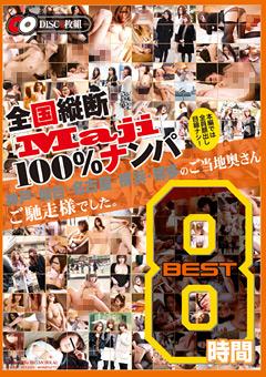 全国縦断「Maji」100%ナンパ 神戸・仙台・名古屋・横浜・博多のご当地奥さんご馳走様でした。 BEST8時間
