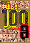 中出し!! 100人 Extreme BEST 8時間