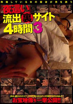 『夜這い』流出(裏)サイト4時間3