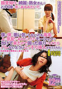 あん時のセフレは…友人の母親 澤村レイコ…》エロerovideo見放題|エロ365