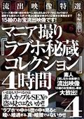 マニア撮り『ラブホ秘蔵コレクション』4時間4
