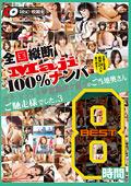 全国縦断「Maji」100%ナンパ ガチ・マジイキ3