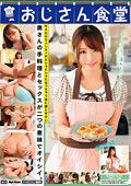 おじさん食堂02 沙希さん(23)