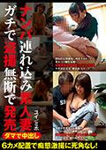 ナンパ連れ込み素人妻 ガチで盗撮無断で発売 ユイ ミホ