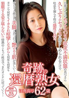 奇跡の還暦熟女 江角真弓 62歳