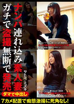 【サトミ動画】ナンパ連れ込み素人妻-ガチで盗撮無断で発売-サトミ-熟女