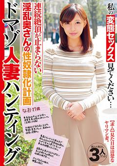 【小池奈央動画】ドマゾ人妻ハンティング-なお27歳-熟女