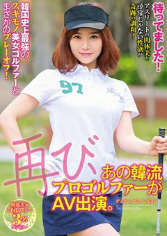 待ってました!再び、あの韓流プロゴルファーがAV出演。