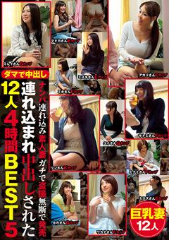 【マドカ動画】ナンパ連れ込み素人妻-ガチで盗撮無断で発売-BEST5-熟女