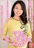 奇跡の五十路熟女 蓮見麗子 52歳