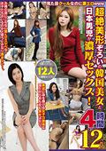 韓国美女と日本男児が濃厚セックス!4時間12人