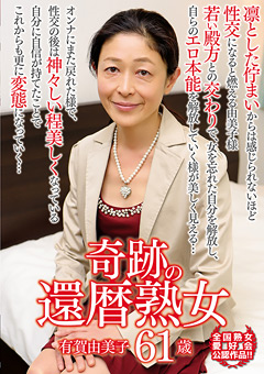 【有賀由美子動画】奇跡の還暦熟女-有賀由美子-61歳-熟女