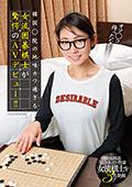 韓国○院の地味カワ過ぎる女流囲碁棋士がAVデビュー!!