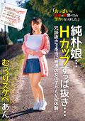 【お下品】東京女事務員【中田氏】 10人240分