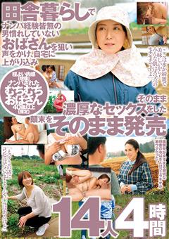 【恵川乃々子動画】おばさんを狙い声をかけ濃密なSEXをした顛末-4時間-熟女