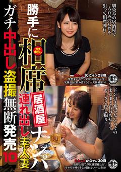 【りこ動画】勝手に相席居酒屋ナンパ-連れ出し素人妻-ガチ中出し10 -熟女