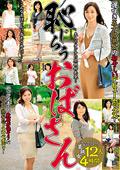 遅咲き五十路熟女の初々しいデビューセックス!