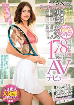 【レキシー・ゴールド動画】先行ドイツ人美女テニスプレイヤーが生中出しAVデビュー! -外国人