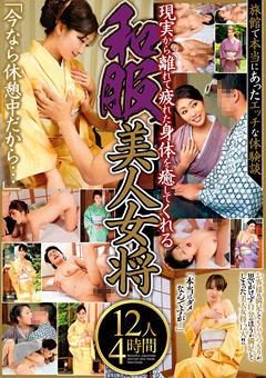 【澤村レイコ動画】先行疲れた身体を癒してくれる和服美女女将-12人4時間 -熟女