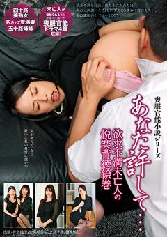 【井上綾子動画】先行あなた許して…欲求不満孀婦の悦楽背徳絵巻 -ドラマ