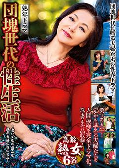 【熟女動画】先行熟年ドラマ-団塊世代の性生活
