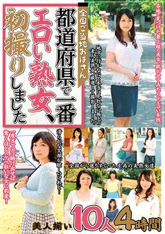 全国ご当地おばさん 都道府県で一番エロい熟女、初撮り