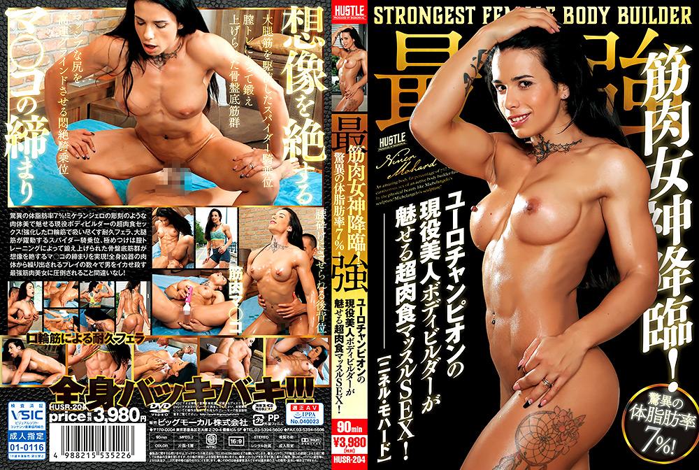 最強筋肉女神降臨!驚異の体脂肪率7%!のジャケットエロ画像