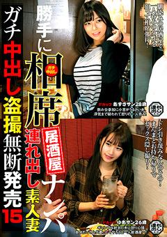 【あずさ動画】先行勝手に相席居酒屋ナンパ-連れ出し素人妻-中出し盗撮15 -熟女