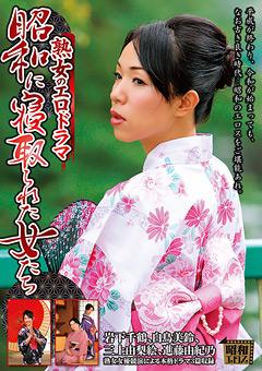 【岩下千鶴動画】先行熟女のエロドラマ-昭和に寝取られた女たち -熟女